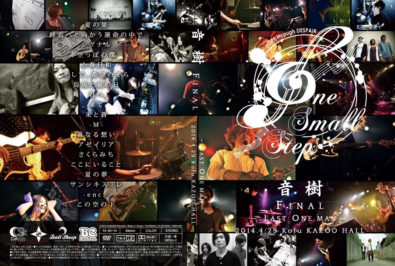One Small Step 音樹 FINAL LAST ONE MAN (DVD) (※SOLDOUT)