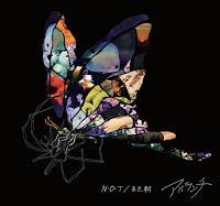 N・O・T/また、朝