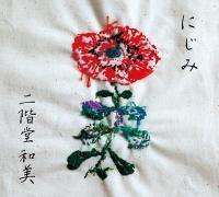 にじみ (※SOLDOUT)