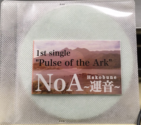 """""""Pulse of the Ark"""""""
